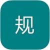 安规题库 V2.12 iPhone版