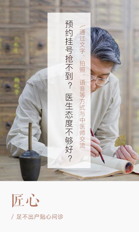 冬日中医V3.8.12 电脑版