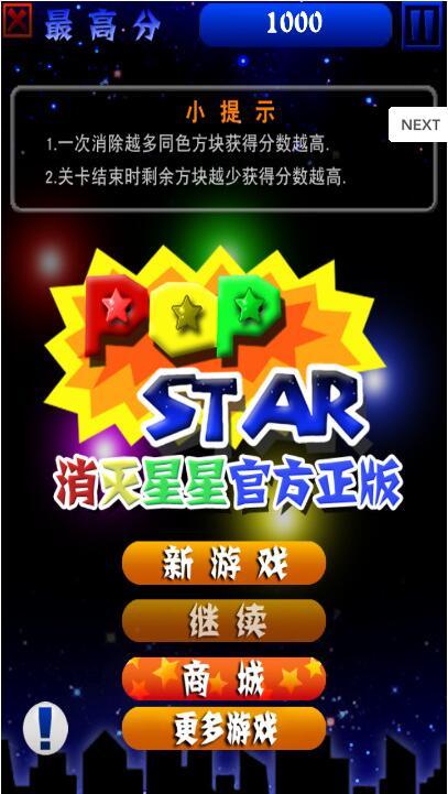 消灭星星积分版V3.22 安卓版