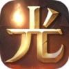 光明大陆 V1.0.0 iPhone版