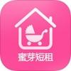 蜜芽短租 V1.0 iPhone版