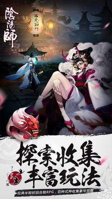 阴阳师V1.0.7 官方正版
