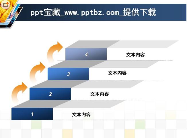 台阶PPT图表