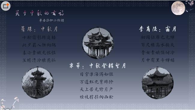 中秋佳节主题PPT模板