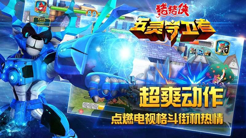 猪猪侠五灵守卫者V1.0 TV版