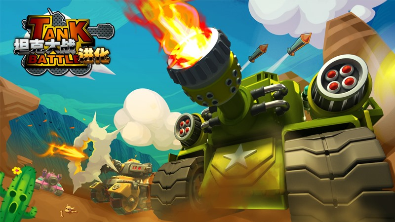 坦克大战进化V1.0.0 TV版