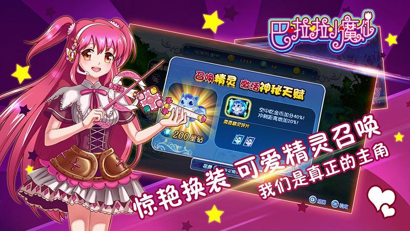 巴啦啦小魔仙V2.2 TV版