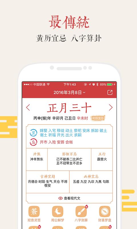 万年历V4.5.1 安卓版