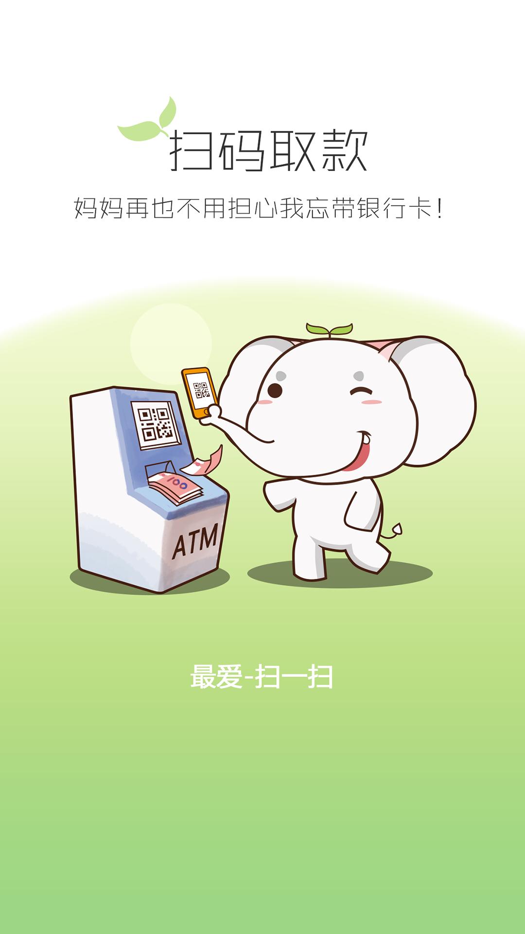 工商银行客户端V3.0.0.5 安卓版