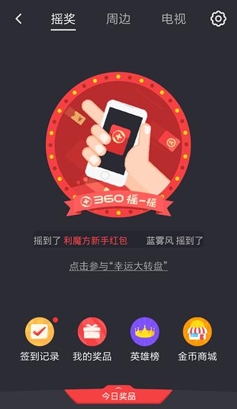 安卓360手机卫士V7.3.0 安卓版