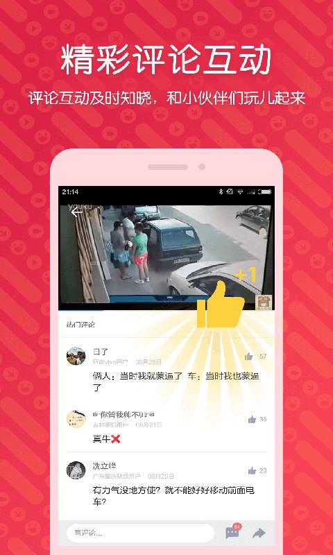 迅雷AndroidV5.25.2.4310 安卓版
