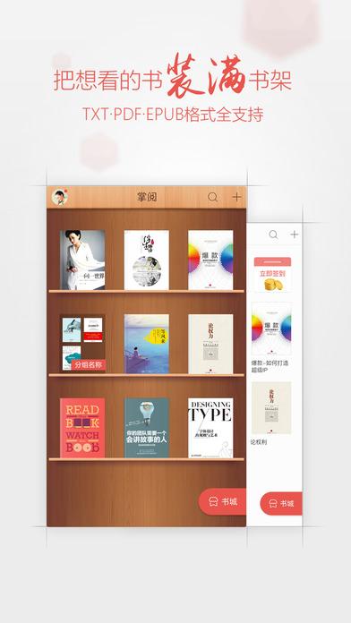 掌阅iReaderV6.7.2 iPhone版