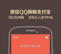 瓦力抢红包神器_瓦力抢红包神器手机版appV3.0.2安卓版下载