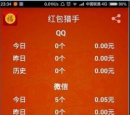 oppo抢红包神器手机app_oppo抢红包神器安卓版V1.0安卓版下载