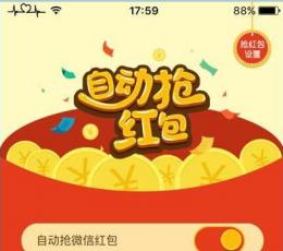 乐视抢红包助手app_乐视抢红包助手安卓版V1.0.0安卓版下载