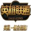 lol英雄联盟官方正版手游 V1.0 ios版