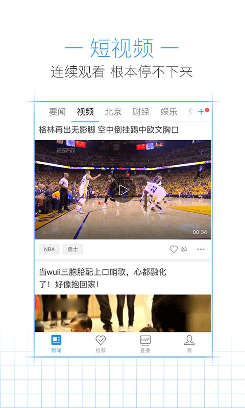腾讯新闻V5.1.12 安卓版