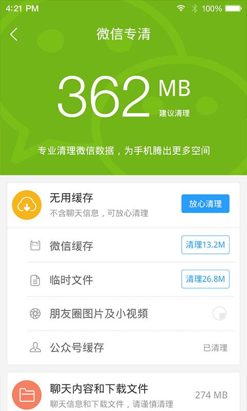 手机百度V7.4.0 安卓版