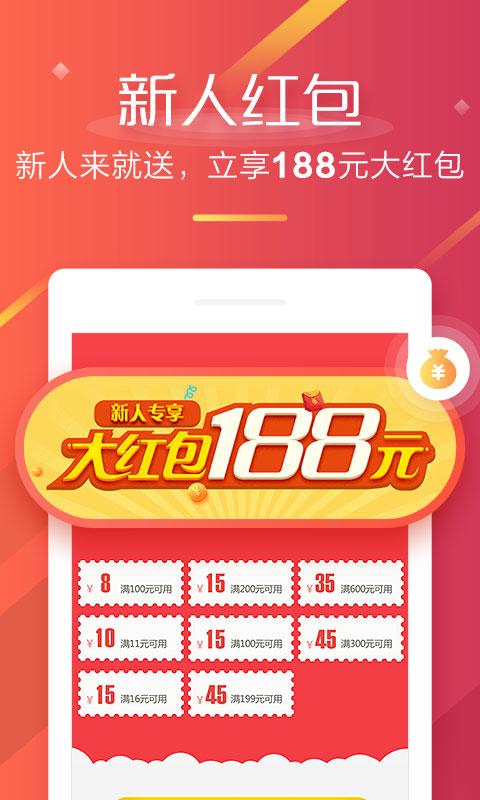 京东V5.3.0 安卓版