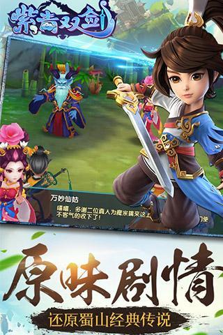 紫青双剑V0.0.1 破解版