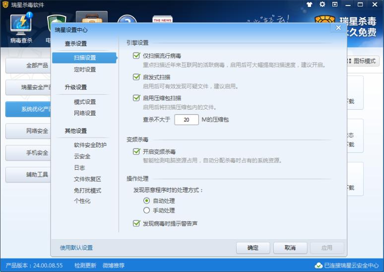 瑞星杀毒软件V25.00.00.66 官方版