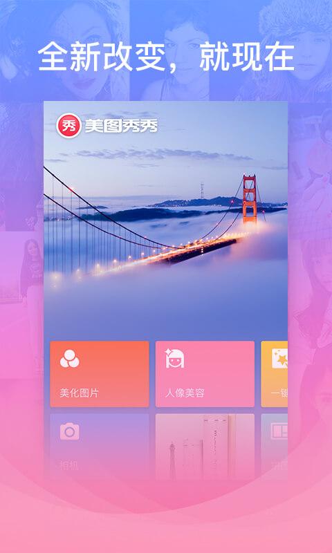 美图秀秀V6.0.1.1 安卓版