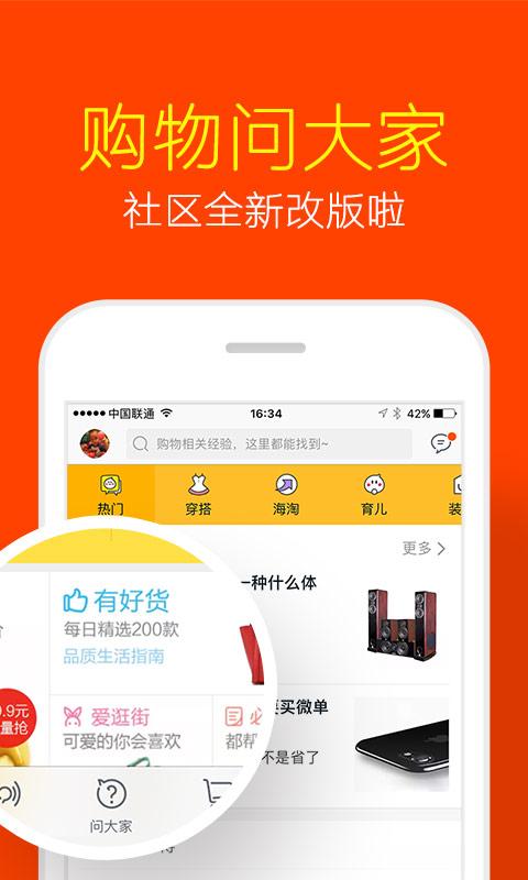 手机淘宝V6.7.0 安卓版