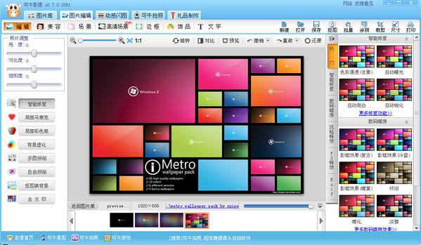 可牛影像V2.7.2.2001 官方版