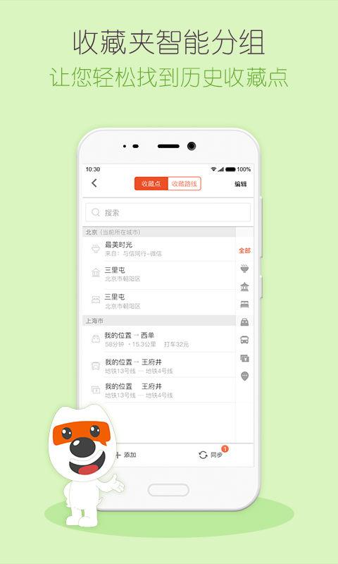 搜狗地图 for AndroidV8.1.0 安卓版