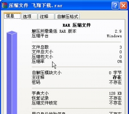 WinRARV5.40.0.0 官方版