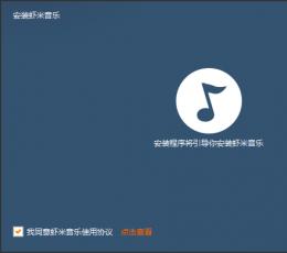 虾米音乐pc版V2.0.2.1618 官方版