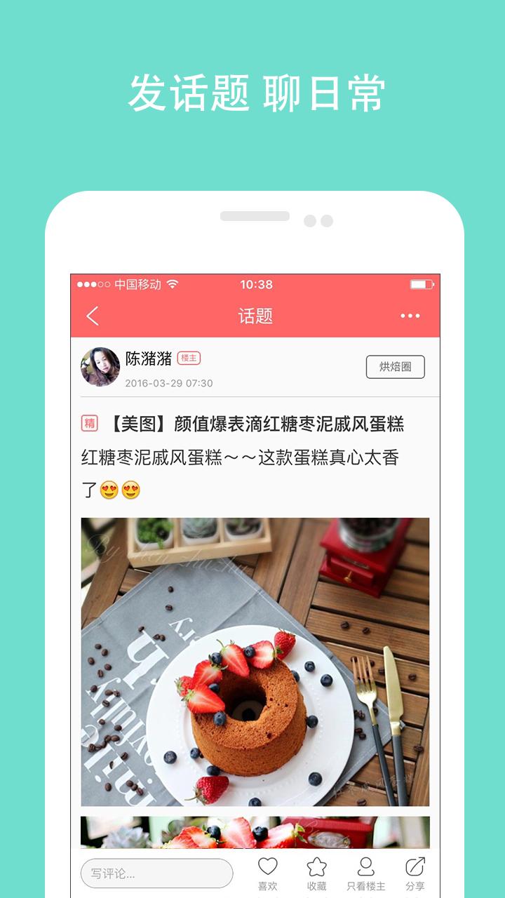 美食菜谱V5.2.2 安卓版