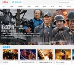 乐视视频PC客户端_乐视网络电视电脑版V7.3.2.180官方版下载