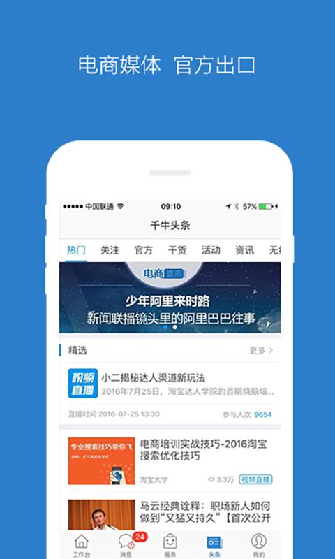 千牛(阿里旺旺)V5.4.1 安卓版