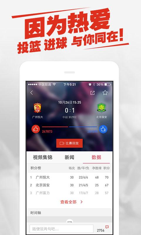 新浪体育V3.7.1.0 安卓版