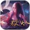 狐仙大人V1.0 安卓版