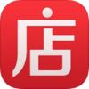 微店 V7.5.5 iPhone版