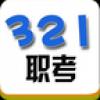 321职考 V1.0.0 安卓版