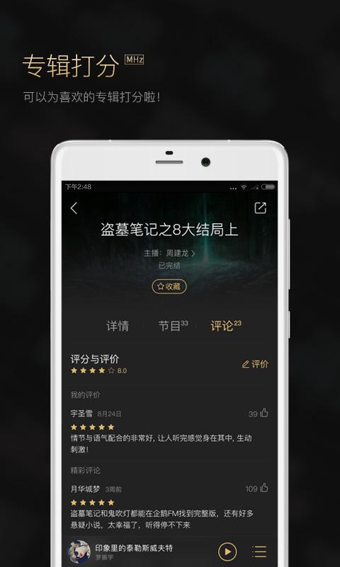 企鹅FMV2.9.5.15 安卓版