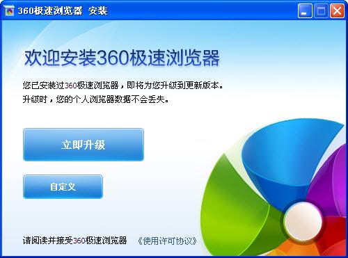 360极速浏览器V8.7.0.302 官方版