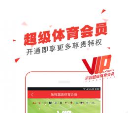 乐视体育V3.2.2 安卓版