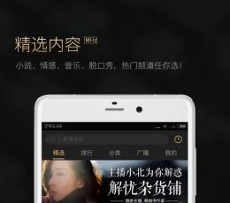 企鹅FM安卓版_企鹅FM手机版APPV2.9.5.15安卓版下载
