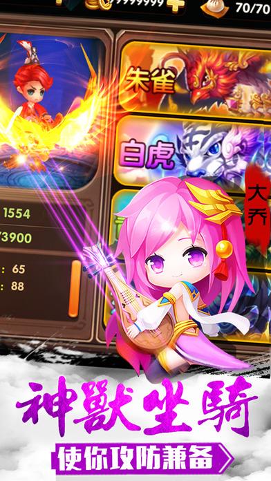 梦幻三国V1.3 iPhone版