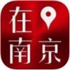 在南京 V5.2.3 iPhone版