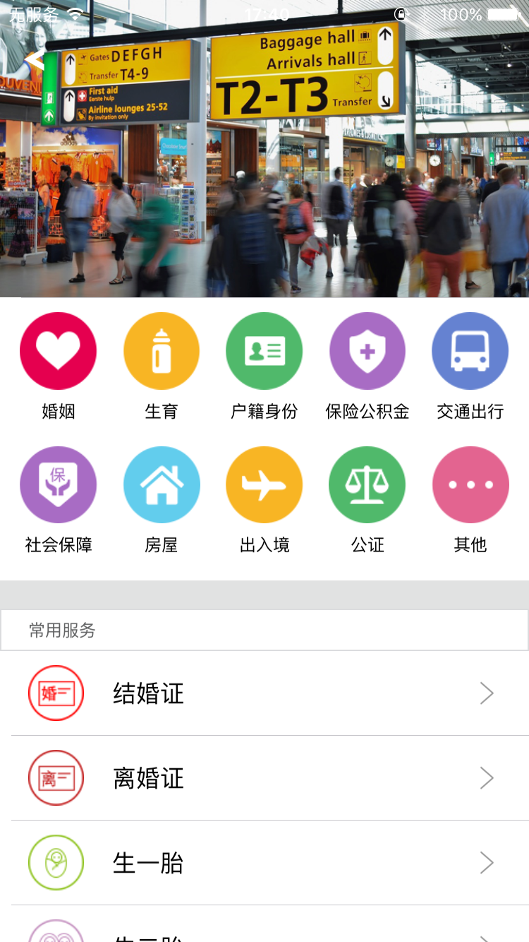 国珍商务V1.0 安卓版
