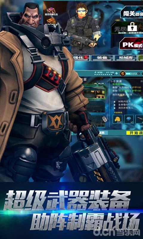 战地枪神V1.0.3 电脑版