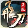 飞刀无双ios苹果版_飞刀无双官方iPhone版V1.1.2iPhone版下载