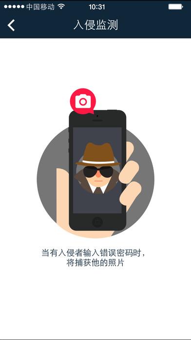 网秦私密空间V4.2.06.22 iPhone版