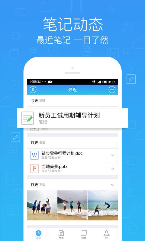 腾讯微云V3.8.10 永利平台版