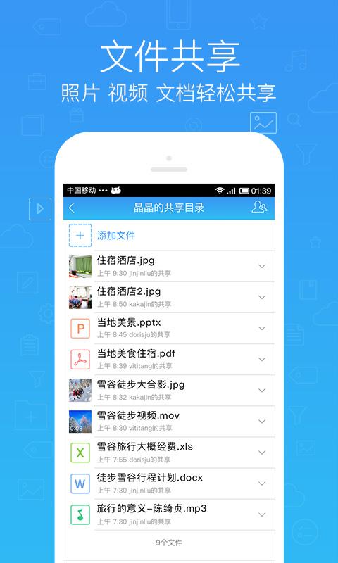 �v�微云V3.8.10 安卓版